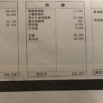 【実際の画像】亀田総合病院・看護師の給与明細・ボーナス・年収・口コミ