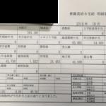 【実際の画像】慶應義塾大学病院・看護師の給与明細・ボーナス・年収・口コミ