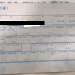 【実際の画像】山梨大学医学部付属病院・看護師の給与明細・ボーナス・年収・口コミ