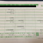 【実際の画像】練馬光が丘病院・看護師の給与明細・ボーナス・年収・口コミ