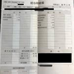 福岡大学病院・看護師の給与明細【ガチ画像】・給料・評判・口コミ・ボーナス・年収