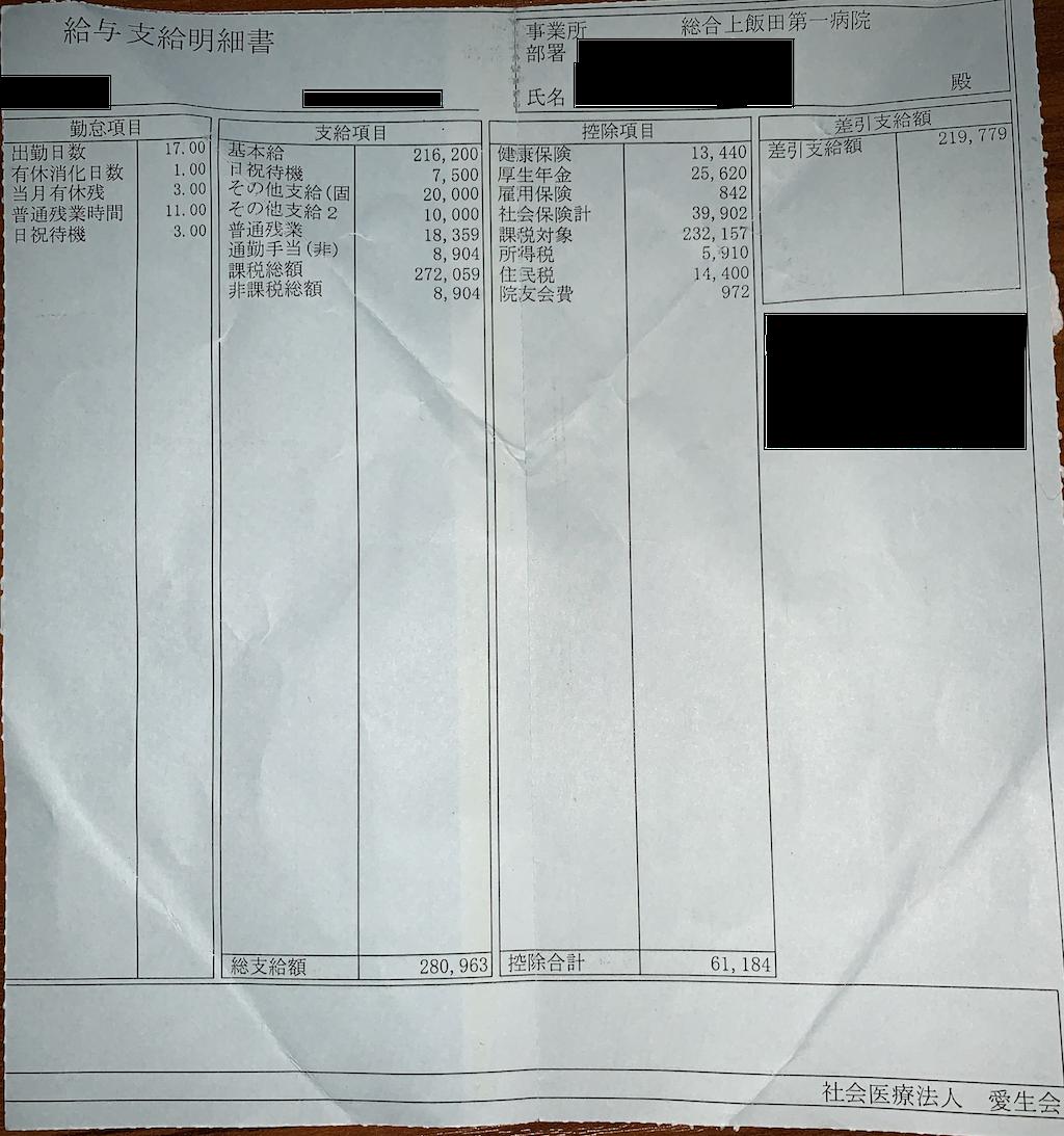 総合上飯田第一病院・看護師の給与明細【ガチ画像】・給料・評判・口コミ・ボーナス・年収