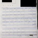 大阪みなと中央病院・看護師の給与明細【ガチ画像】・給料・評判・口コミ・ボーナス・年収