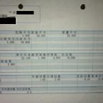 あしりべつ病院・看護師の給与明細【ガチ画像】・給料・評判・口コミ・ボーナス・年収