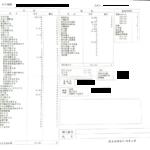 岐阜大学医学部附属病院・看護師の給与明細【ガチ画像】・給料・評判・口コミ・ボーナス・年収