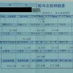 東北海道病院・看護師の給与明細【ガチ画像】・給料・評判・口コミ・ボーナス・年収