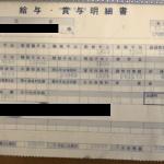 海南病院・看護師の給与明細【ガチ画像】・給料・評判・口コミ・ボーナス・年収