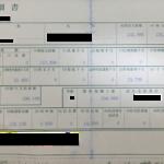 愛媛大学医学部附属病院・看護師の給与明細【ガチ画像】・給料・評判・口コミ・ボーナス・年収
